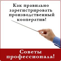 регистрация жилищного кооператива пошаговая инструкция - фото 11